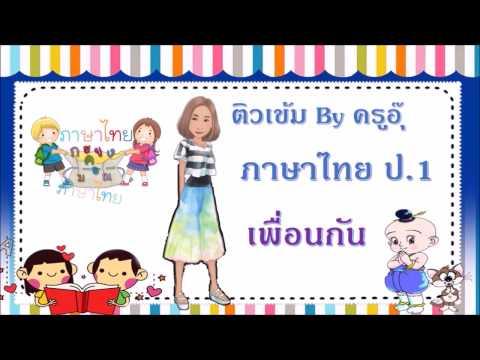 ติวข้อสอบภาษาไทยป 1 เรื่อง เพื่อนกัน
