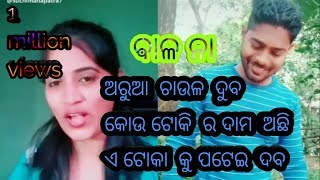 ARUA CHAULA DUBA BALA NA ODIA MUSICALLY VIRAL VIDEO || ODIA TIK TOK