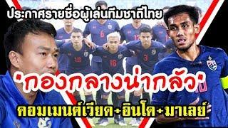 คอมเมนต์เวียดนาม+อินโด+มาเลย์หลังไทยประกาศรายชื่อ 33 ผู้เล่นชุดลุยศึกฟุตบอลโลกรอบคัดเลือก