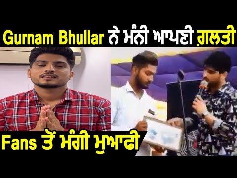 ਵੱਡੀ ਖ਼ਬਰ : Gurnam Bhullar ਨੇ Viral Video ਦੀ ਮੰਨੀ ਆਪਣੀ ਗ਼ਲਤੀ | Fans ਤੋਂ ਮੰਗੀ ਮੁਆਫੀ | Dainik Savera