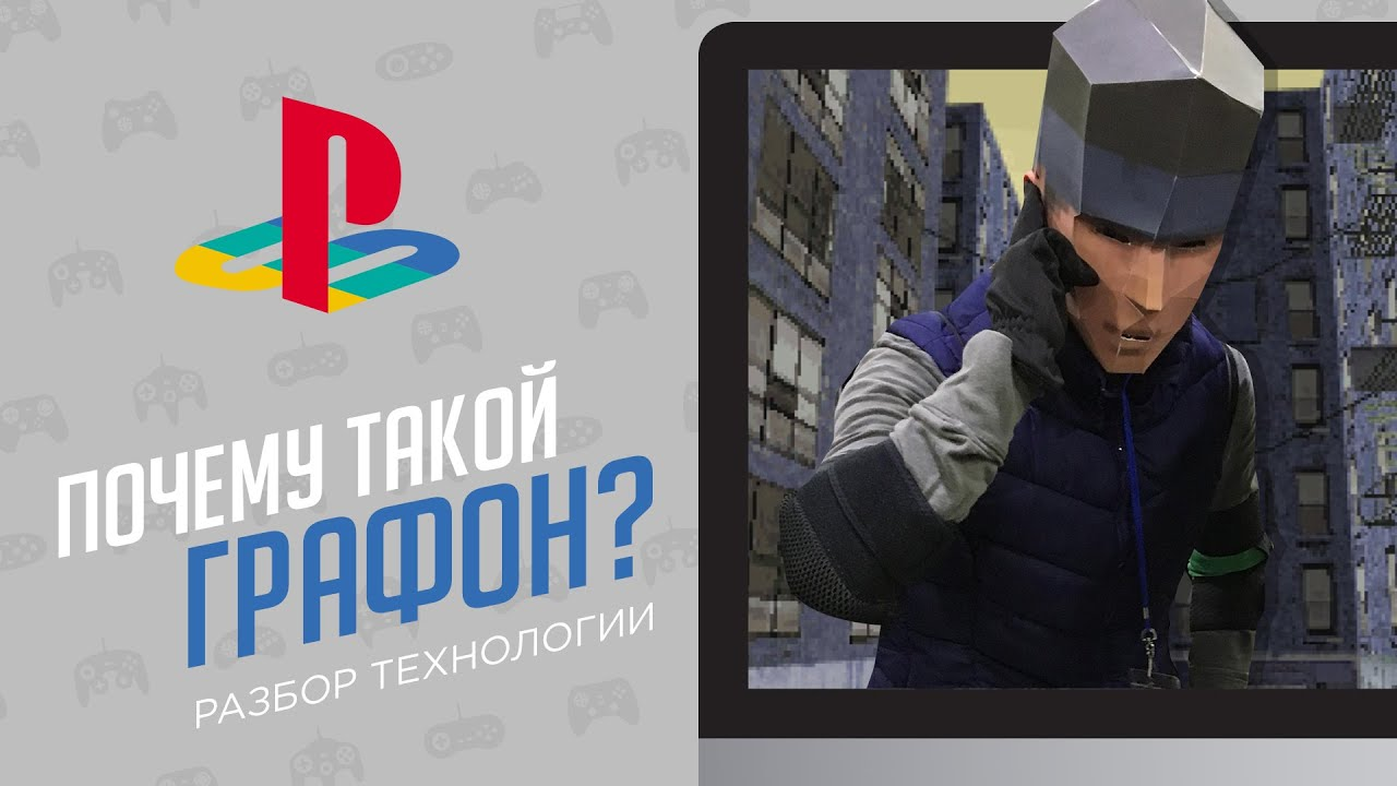 Оригинальная графика Playstation - ЭЧ2D (разбор технологии)