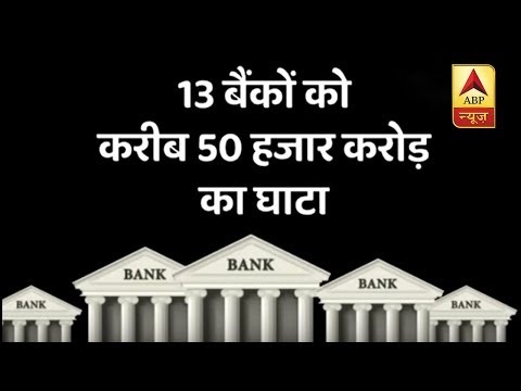 Master Stroke: Know How India's Banking Sector Collapsed Overtime | ABP News
