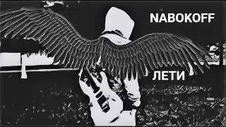 NABOKOFF - ЛЕТИ