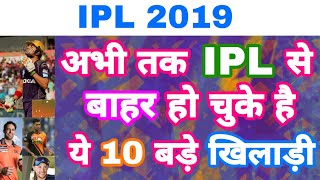 Ipl 2019 players list