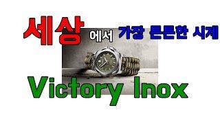 세상에서 가장 튼튼한 시계, 빅토리녹스 이녹스(Vict…