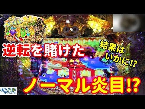 ぐぅパチ# 133「夏と言えばお祭りモード‼金ピカのクジラッキーに会いに行く‼」【スーパー海物語 IN JAPAN 金富士バージョン】