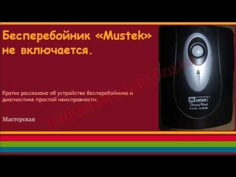 Бесперебойник «Mustek» отнюдь не включается.