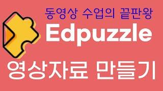 [구글 클래스룸 + edpuzzle] edpuzzle/…