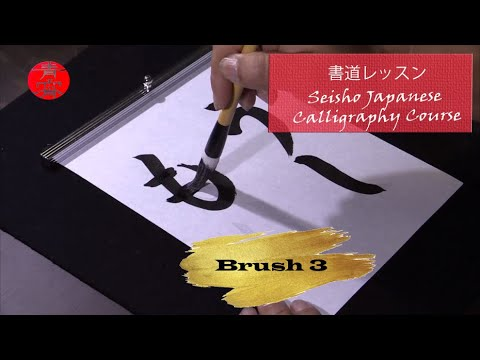 Seisho Japanese Calligraphy course with Baikei: Big Brush 5.3