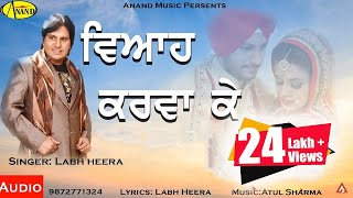 LABH HEERA l VIAH KARVA KE l LATEST PUNJABI SONG 2019 l ANAND MUSIC l NEW PUNJABI SONG 2019