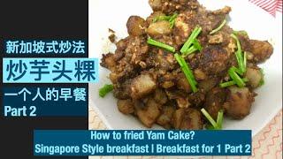 【简单易煮RECIPE】炒芋头粿 | 新加坡式炒法 |早餐料理|Anyhow cook Fried Yam Cake | Singapore Style| Breakfast for 1 Part 2