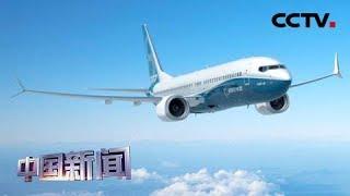 [中国新闻] 中国民航局:部分波音737机翼部件存在制造质量问题 | CCTV中文国际