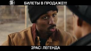 Тв ролик «2Pac: Легенда»