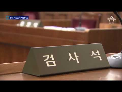 사내 축구동호회, 엇갈린 '산재'…기준은?