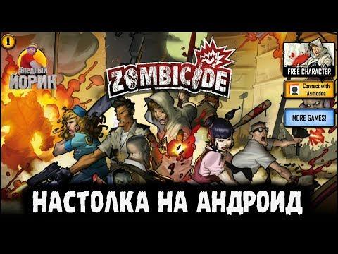 ZOMBICIDE [ANDROID/iOS] - В ТУПИКЕ С ЗОМБИ
