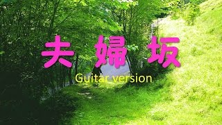 夫婦坂(都 はるみ)(Meoto-zaka/Harumi Miyako/Japanese Enka song)/渡 健