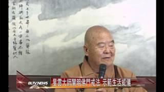 20121211 佛光山沙彌沙彌尼戒 禮請星雲大師開示
