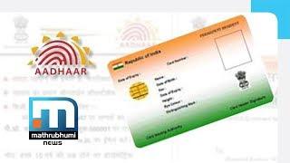 Report On Aadhaar Data Breach: FIR Against Tribune, Reporter | Mathrubhumi News