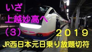 JR西日本元日乗り放題切符の旅  2019➂