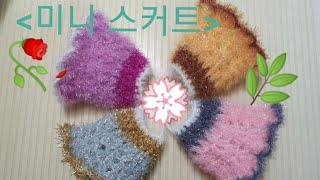 [미니 스커트]코바늘 뜨개,수세미 뜨기,원피스 수세미,…