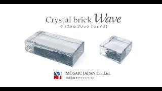 CrystalBrick【WAVE】コンセプトムービー