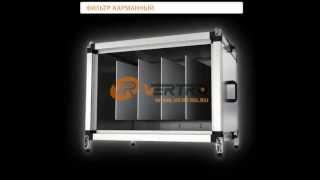 Фильтр карманный | VERTRO AV 1.0 - AV 5.5(Подробнее на http://www.vertro.ru - Предназначен для очистки воздушного потока от пыли и других твёрдых частиц; -..., 2013-03-12T14:57:16.000Z)