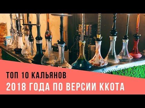 ТОП 10 кальянов (TOP10) по версии Кальянного Кота в 2018 году