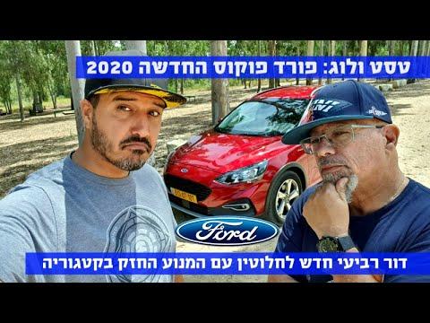 טסט ולוג ראשון: פורד פוקוס החדשה 2020