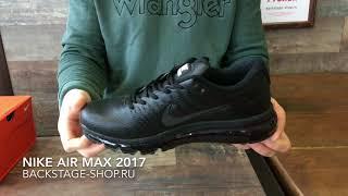 Nike Air Max 2017