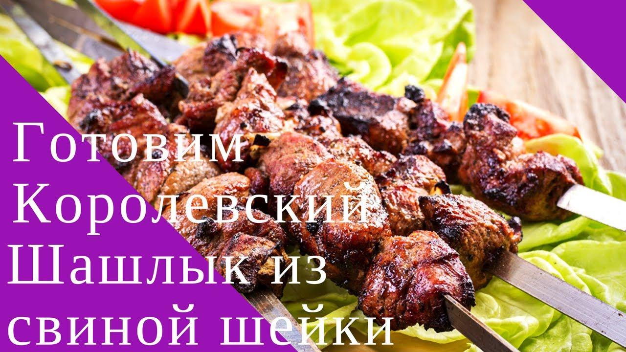 Шашлык из свинины, рецепты с фото на RussianFood.com: 156 ...