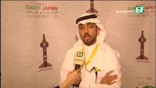 برنامج حياتنا تقرير الرؤية السعودية اليابانية المشتركة 2030