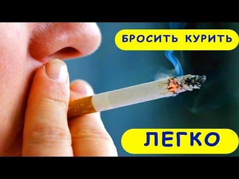 Как быстро и безболезненно бросить курить