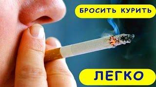 как бросить курить легко и безболезненно - ЛИЧНЫЙ ОПЫТ