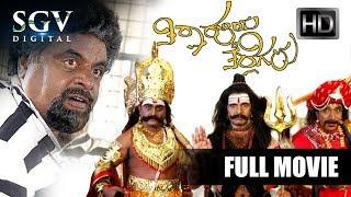 Thipparalli Tharlegalu - Kannada Full Movie   Ambarish, S Narayan, Komal   Comedy Movie