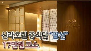 대한민국 최고 중식당 17만원 런치코스 완벽해부! 베이징덕, 불도장, 디저트는 애플망빙?!ㅎㄷㄷ