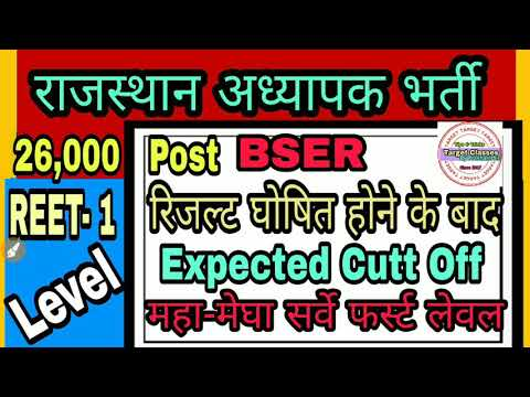 REET Expected Cutt off First Level/ BSER 26000 पद/महा-मेघा सर्वे/After Result