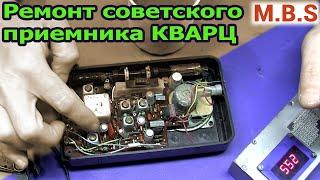 Советский Приемник КВАРЦ 408. Ремонт. Слушаем Японию и Китай