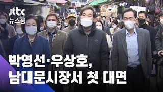 박영선·우상호, 남대문시장서 첫 대면…경선전 시작 / JTBC 뉴스룸