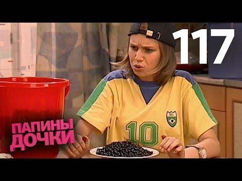 Папины дочки   Сезон 6   Серия 117