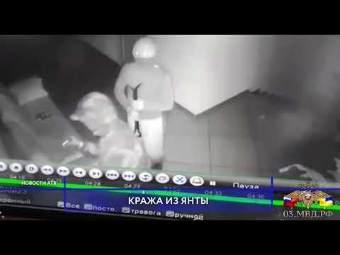 Из офиса Янты в Улан-Удэ украли 150 тысяч рублей