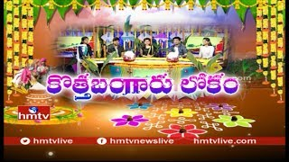Sankranthi 2018 Special Program with Young Singers Exclusive Show | hmtv