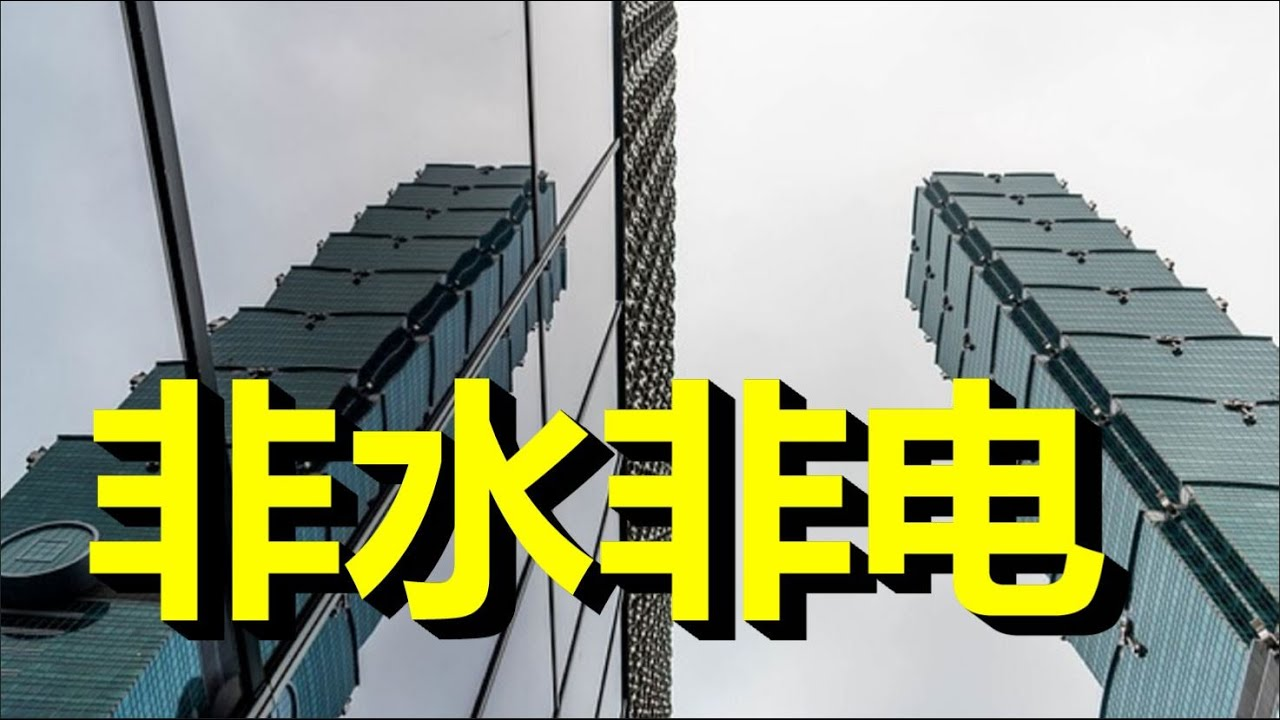 看到一个台湾非常严重的问题,今天终于可以不用夸台湾了