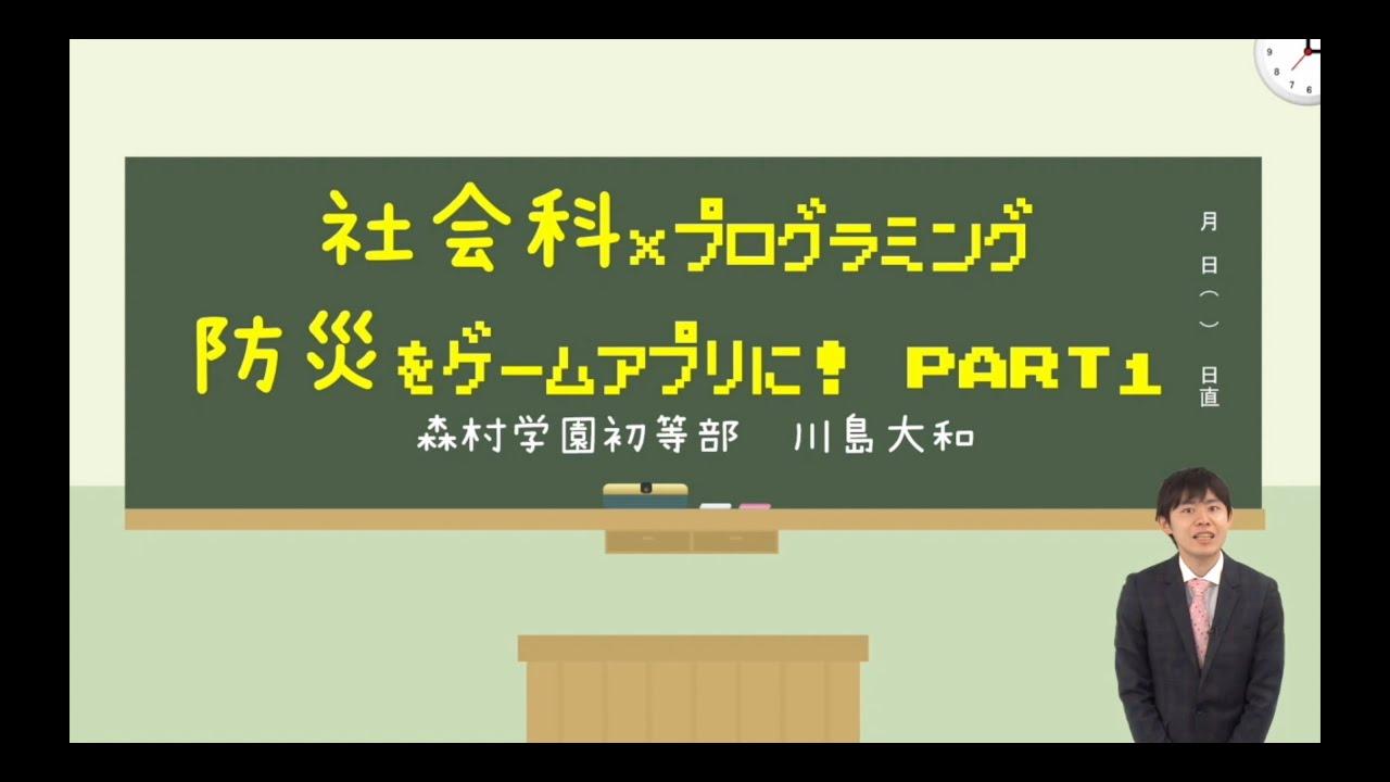 【iTeachers TV Vol.260】川島 大和 先生(森村学園初等部)前編を公開しました!