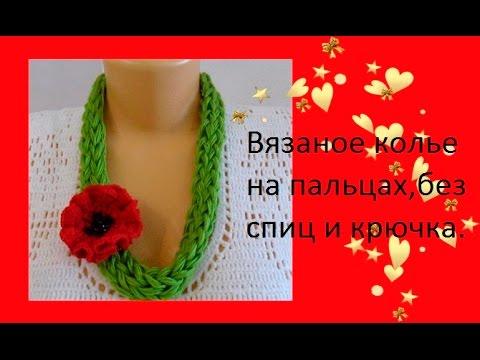 Вязаное ожерелье спицами