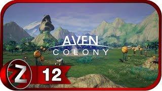 aven Colony Прохождение на русском #12 - Улучшаем качество пищи FullHDPC