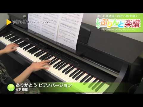 ありがとう ピアノバージョン 松下 奈緒