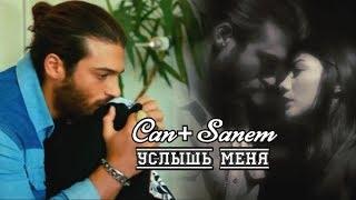 Can & Sanem | Услышь Меня