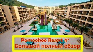 Pamookoo Resort 4 Большой полный обзор
