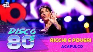 Ricchi e Poveri - Acapulco (Дискотека 80-х 2016)