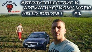 Литва и Чехия. На машине из СПб. Автопутешествие к Адриатическому морю #1.